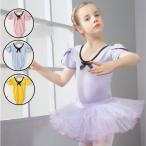 子供  ダンスウェア バレエ レオタード キッズ ジュニア バレエダンス チュールスカート 女の子 ガールズ ワンピース 練習着 半袖 夏 演出