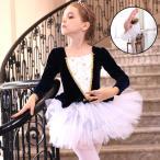 子供 バレエダンスウェア バレエ レオタード キッズ ジュニア バレエワンピース ダンスウェア チュールスカート 女の子 ガールズ 長袖 練習着 演出服