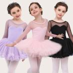 キッズ バレエ レオタード 子供 バレエダンスウェア ダンスウェア チュールスカート ジュニア バレエワンピース 女の子 ガールズ  練習着