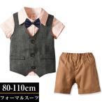 入園式 子供服 男の子 スーツ フォーマル スーツ ベビー キッズ 半袖 フォーマルスーツ 可愛い カジュアル 子供 セットアップ