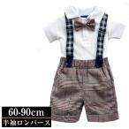 ベビー フォーマル 男の子 半袖 ロンパース フォーマルロンパース 子供 スーツ 紳士風 子供服 フォーマル 男の子 赤ちゃん キッズ