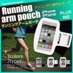 ランニングポーチ iphone iphone6 ポーチ...