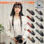ショッピングストラップ カメラストラップ 民族調 一眼レフ カメラアクセサリー