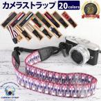 ショッピングカメラ ストラップ カメラストラップ 一眼レフ カラフル カメラ ストラップ