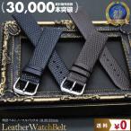 腕時計替えベルト柄型押ステッチなし 腕時計バンド 腕時計 ブラック 黒 ブラウン 茶 バネ棒外し バネ棒 セット 革ベルト バンド交換 ベルト交換  ベルト バンド