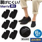 ショッピングソックス カバーソックス メンズ 深め 6足セット 黒 ブラック カバーソックス ソックス 見えない カバーソックス メンズソックス フットカバー ベーシック 靴下 シンプル