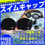 EMPT スイムキャップ 2枚(ノーマル)+ゴーグルセット+耳栓鼻栓おまけ付 スイムキャップ 競泳 キャップ 曇り止め スイムキャップ ゴーグル 水泳キャップ 水泳帽子