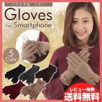 手套 - スマホ手袋 レディース4 人気のスマホ用手袋 リボン  かわいい ipad キーボード 手袋 iphone  グローブ スマートフォン対応 お洒落