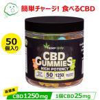 【クール便無料】CBDグミ HEMP baby 1個/25mg 50個入り 睡眠 リラックス