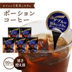 ショッピングポーション ダブルの旨みとコクのポーションコーヒー 微糖 5袋×20個入り 100杯分