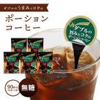 ダブルの旨みとコクのポーションコーヒー 無糖 5袋×18個入り 90杯分