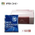 コーヒー ブルーマウンテンブレンド ドリップコーヒー 10g×60個入り