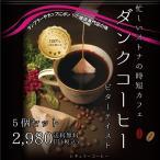 ダンクコーヒー5個セット/送料無料*こちらの商品は挽き済みです。