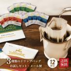 コーヒー ドリップコーヒー3種 12杯分セット  メール便 送料無料 ポイント消化