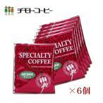 コーヒー グアテマラ ブエナビスタ農園 ゲイシャ種 ドリップコーヒー 10g×6個入り