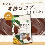 有機ココア 100g 砂糖不使用 無添加 純ココア 無糖 ピュアココア ココアパウダー