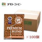 コーヒー プレミアムブレンド ドリップコーヒー 10g×100個入り