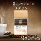 コーヒー シングルオリジン サードウェーブ コロンビア メデリン180g