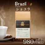 コーヒー シングルオリジン サードウェーブ  ブラジル ショコラ180g