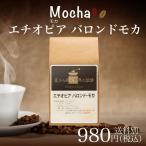 コーヒー シングルオリジン サードウェーブ  エチオピア バロンドモカ180g