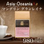 コーヒー シングルオリジン サードウェーブ  インドネシア マンデリン グランレイナ