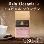 コーヒー シングルオリジン サードウェーブ  パプアニューギニア トロピカル マウンテン180g