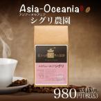 コーヒー シングルオリジン サードウェーブ  パプアニューギニア シグリ農園180g
