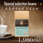 コーヒー シングルオリジン サードウェーブ  エスメラルダ・ゲイシャ100g