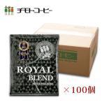 コーヒー ロイヤルブレンド ドリップコーヒー 10g×100個入り