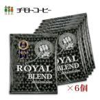 コーヒー ロイヤルブレンド ドリップコーヒー 10g×6個入り
