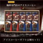 お中元 御中元 ギフト アイスコーヒー2種類5本セット <無糖>1L×3本 <甘さ控えめ>1L×2本[CD-25MA]