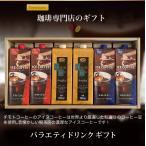 お中元 御中元 ギフト バラエティドリンクギフト 送料無料 [CD-30CT]