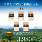 コーヒー シングルオリジン サードウェーブ  コロンビア豆5種類セット