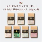 シングルオリジンコーヒー 7種から2種選べるセット 500g×2