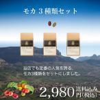コーヒー シングルオリジン サードウェーブ  モカ3種類セット