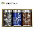 お歳暮 ギフト レギュラーコーヒーセット GC-40P こちらの商品は挽き済みです。