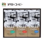 お歳暮 ギフト ドリップコーヒーセット ドリップD NDP-25 こちらの商品は挽き済みです。