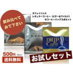【送料無料・お試し】(マイルド・ビター・カフェインレス)コーヒーバッグセット