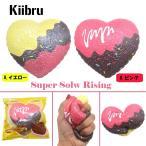 スクイーズ 海外 kiibru ハート カラフル チョコ ケーキ 全2種類 バレンタイン ホワイトデー