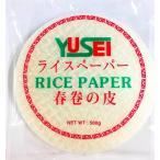 ライスペーパー(22cm) Yusei Rice Paper 500g 春巻きの皮 春巻の皮 春卷皮 越南
