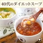 スープ 7種 レトルト 冷凍 野菜 たっぷり 7日間 ダイエット 食品 クラムチャウダー かぼちゃ ポタージュ ミネストローネ 味工房