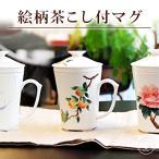 絵柄つき茶漉しマグカップ LZ