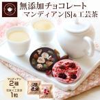 チョコレート ホワイトデー 2021 ギフト マンディアン(プレーン)&工芸茶 1個 本命 義理 プレゼント 贈り物 プチギフト 無添加 高級