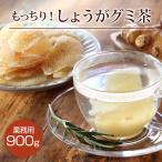 生姜茶 生姜糖 しょうがグミ茶 業務用900g(300g×3袋) ドライジンジャー 生姜湯 しょうが湯 しょうが紅茶 生姜紅茶