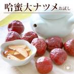 哈蜜大ナツメ 150g ドライフルーツ フルーツティー デザートティー なつめ 棗 美容 健康 スーパーフード ビタミンC メール便送料無料