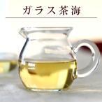 耐熱ガラス茶海 FH311B /敬老の日ギフト LZ