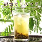 耐熱ガラスマグカップ 1客 (満水:約350cc 適正:約250cc)/ドルチェ コーヒー グラス LZ