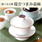 蓋碗 茶 中国茶器 蓋碗 選べる2種 瑞雲つまみ蓋碗 マットホワイト セラドン 茶道具