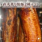 お中元 御中元 ギフト ビール に合う 木箱入 国産 直火炙りトロチャーシュー500g&つるし焼き豚180g ギフト 冷蔵 芳味B