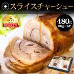 (遅れてごめんね) 父の日 プレゼント 食べ物 チャーシュー スライス 500g 直火炙りトロ焼豚 冷蔵 芳味B 父の日ギフト